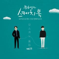 Ending Scene (Single) - Paul Kim