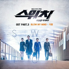 Switch: Change the World OST Part.3