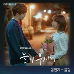 Dazzling OST Part.6