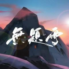Vô Đề Tuyết / 无题雪 (Single)