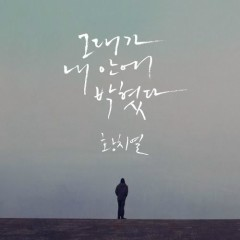 Learn to Love (Single) - Hwang Chi Yeol