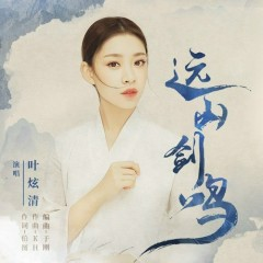 Viễn Sơn Kiếm Minh / 远山剑鸣 (Single)