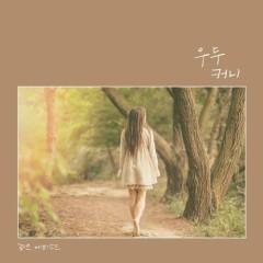 Udukeoni (Single) - Love Episode