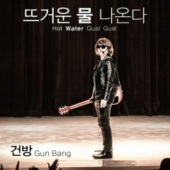 Hot Water Qual Qual (Single)