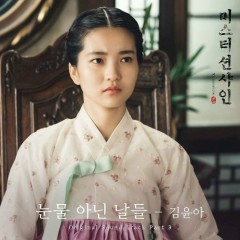 Mr. Sunshine OST Part.3