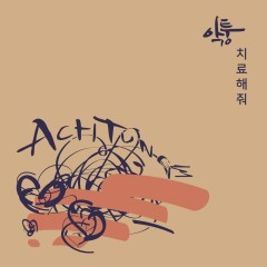 Take Care (Single) - Achtung