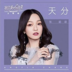Thiên Phú / 天分 - Trương Thiều Hàm