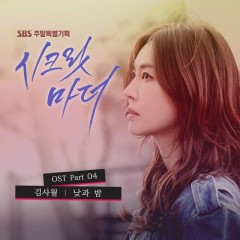 Secret Mother OST Part.4 - Kim Sa Wol