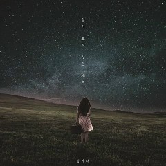 Dawn That Does Not Sleep (Single) - Sa Gwa