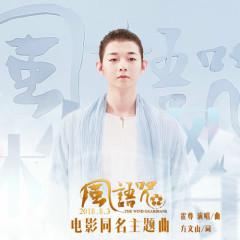 Phong Ngữ Chú / 风语咒 (Single)