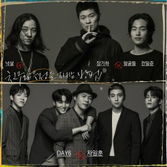 The Way You Keep Friendship Vol.4 (Single) - Chang Kiha, Day6, Cha Il Hun, Jeon Il Jun