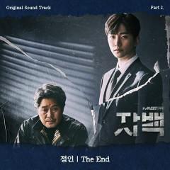 Confession OST Part.2