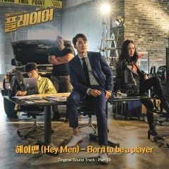 The Player OST Part.5 - Hey Men
