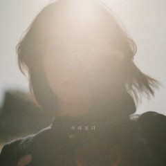 Fading (Single) - Joori