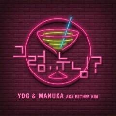 So...Sister? (Single) - YDG, Manuka