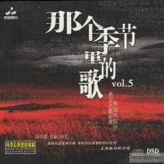Bài Hát Trong Mùa Đó 5 / 那个季节里的歌五 - Đồng Lệ, Lưu Nghệ
