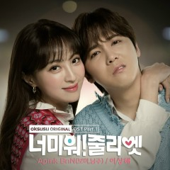 I Hate You! Juliet OST Part.1