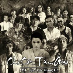 Chí Cốt Tâm Giao (Single) - Nam Anh