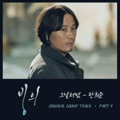 Possessed OST Part.4