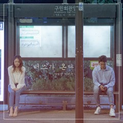 At The Bus Stop (Single) - Lee Kyung Hyun, Ye Joon Lee