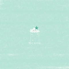 Be My Star (Single)