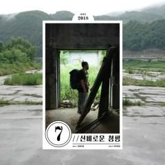Mysterious Cheongpyeong (Single)