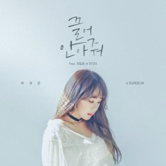 Hug Me (Single) - U SUNG EUN