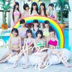 Zutto Summer de Koishiteru (Niji Ban) - Niji No Conquistador