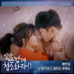 Clean With Passion For Now OST Part.9