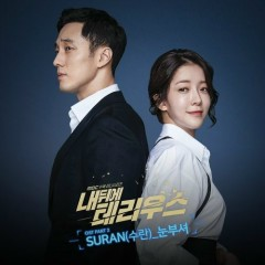 Terius Behind Me OST Part.2 - Suran