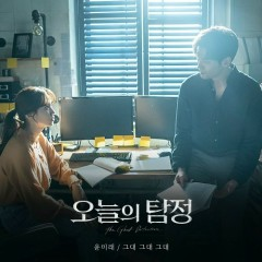 The Ghost Detective OST Part.5 - T (Yoon Mi Rae)