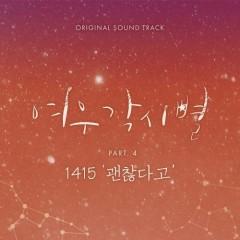 Where Stars Land OST Part.4