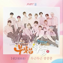Rich Family's Son OST Part.11 - 14U