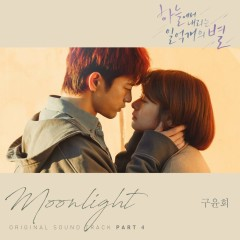The Smile Has Left Your Eyes OST Part.4 - Gu Yoon Hoe