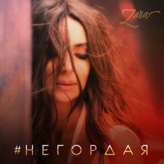 Негордая (Single) - Зара