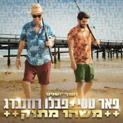 משהו מתוק (Single) - Peer Tasi, Pavlo Rosenberg