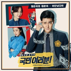 My Fellow Citizens OST Part.1 - Hyungdon & Daejun