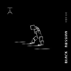 Step By Step (EP) - Black Russian