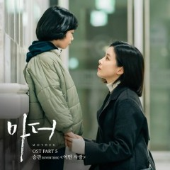 Mother OST Part. 5