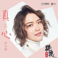 Chân Tâm / 真心 (Single)