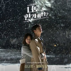Are You Human Too? OST Part.5 - Kim Na Young
