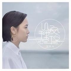 Yên Tâm / 心安理得 (EP)