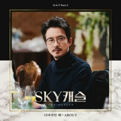 Sky Castle OST Part.3