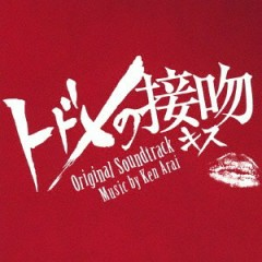 Kiss that Kills (Todome no Seppun) (TV Series) Original Soundtrack