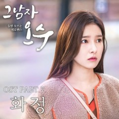 That Man Oh Soo OST Part.7 - Hwajeong