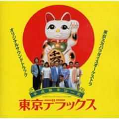 Tokyo Deluxe (Original Soundtrack) - Tokyo Ska Paradise Orchestra