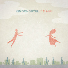 I Have To (Single) - Kim Dong Ryul