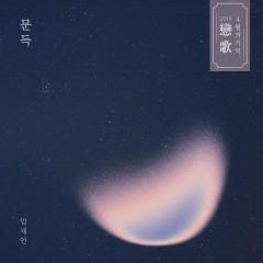 Memories of April 'Suddenly' (Single)