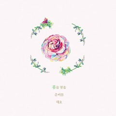 Ready For Spring (Single) - Ryu Ji Hyun