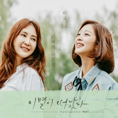 Goodbye to Goodbye OST Part.1